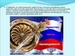 23 февраля, это день воинской славы России, которую российские войска снискал
