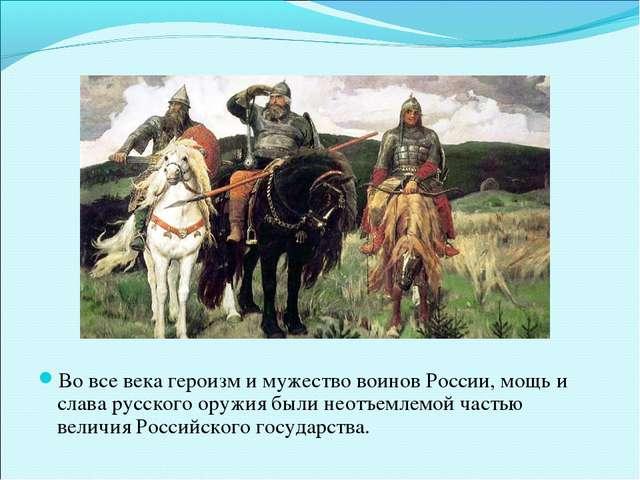 Во все века героизм и мужество воинов России, мощь и слава русского оружия бы...