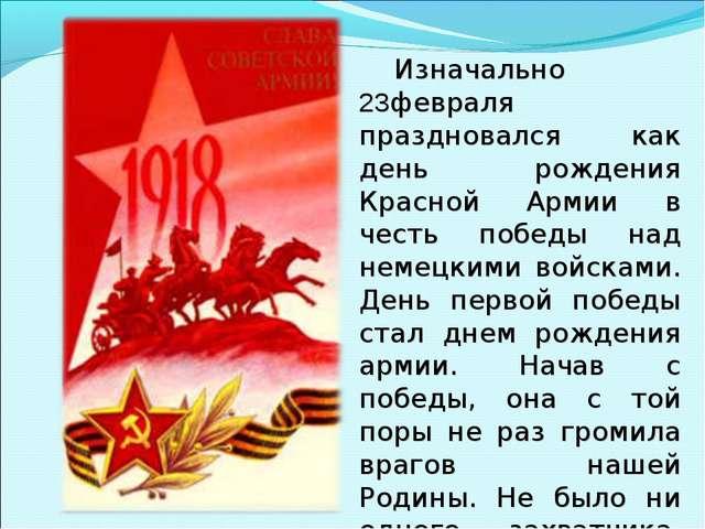 Изначально 23февраля праздновался как день рождения Красной Армии в честь поб...