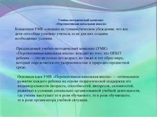 Учебно-методический комплекс «Перспективная начальная школа» Концепция УМК ос