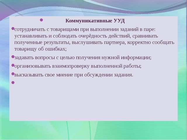 Коммуникативные УУД сотрудничать с товарищами при выполнении заданий в па...