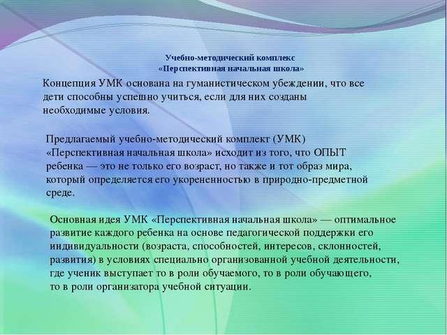 Учебно-методический комплекс «Перспективная начальная школа» Концепция УМК ос...