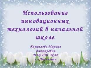 Использование инновационных технологий в начальной школе Корнилова Марина Ви