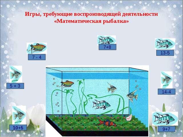 Игры, требующие воспроизводящей деятельности «Математическая рыбалка» 7 - 4...