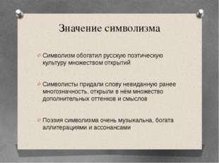 Значение символизма Символизм обогатил русскую поэтическую культуру множество
