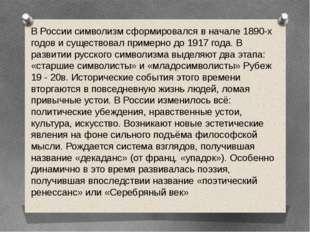 В России символизм сформировался в начале 1890-х годов и существовал примерн