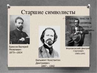 Старшие символисты Мережковский Дмитрий Сергеевич 1865-1941 Брюсов Валерий Як