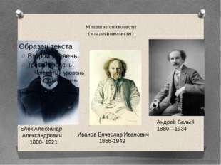 Младшие символисты (младосимволисты) Блок Александр Александрович 1880- 1921