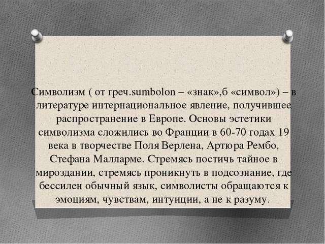 Символизм ( от греч.sumbolon – «знак»,б «символ») – в литературе интернациона...