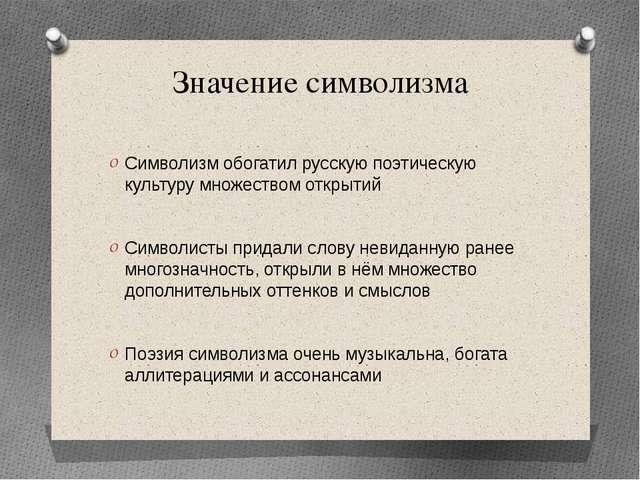 Значение символизма Символизм обогатил русскую поэтическую культуру множество...