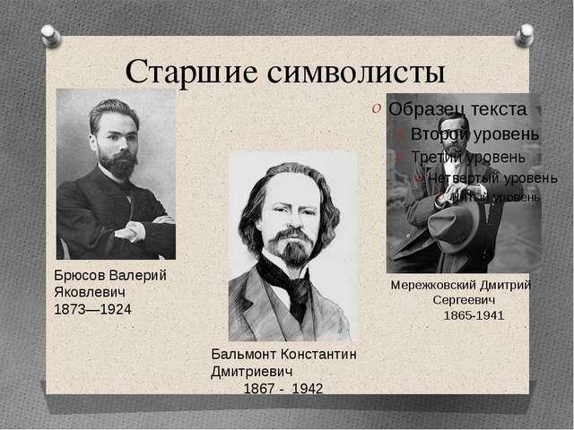 Старшие символисты Мережковский Дмитрий Сергеевич 1865-1941 Брюсов Валерий Як...