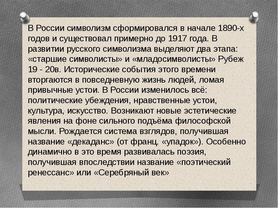 В России символизм сформировался в начале 1890-х годов и существовал примерн...