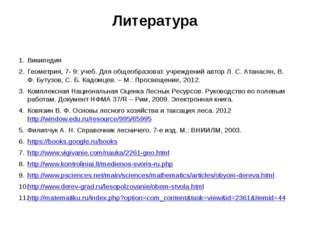 Литература Википедия Геометрия, 7- 9: учеб. Для общеобразоват. учреждений авт