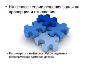 На основе теории решения задач на пропорции и отношения Рассмотреть и найти с