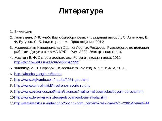 Литература Википедия Геометрия, 7- 9: учеб. Для общеобразоват. учреждений авт...