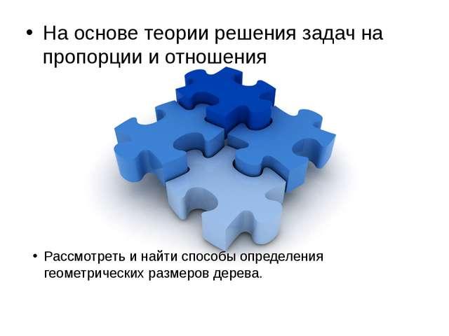 На основе теории решения задач на пропорции и отношения Рассмотреть и найти с...
