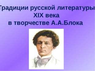 Традиции русской литературы ХІХ века в творчестве А.А.Блока