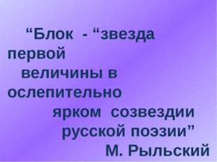"""""""Блок - """"звезда первой величины в ослепительно ярком созвездии русской поэзи"""