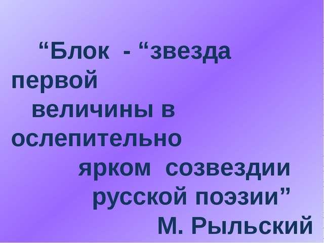 """""""Блок - """"звезда первой величины в ослепительно ярком созвездии русской поэзи..."""
