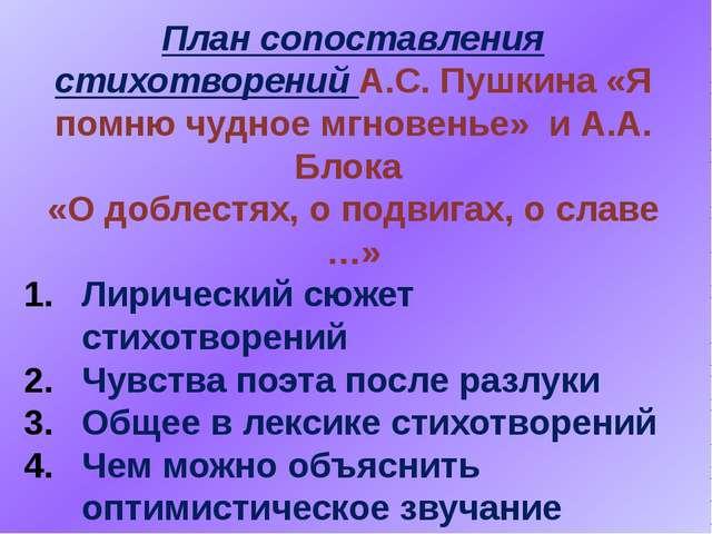 План сопоставления стихотворений А.С. Пушкина «Я помню чудное мгновенье» и А....