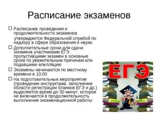 Расписание экзаменов Расписание проведения и продолжительности экзаменов утве