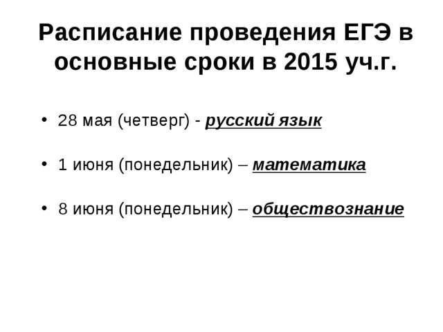 Расписание проведения ЕГЭ в основные сроки в 2015 уч.г. 28 мая (четверг) - ру...