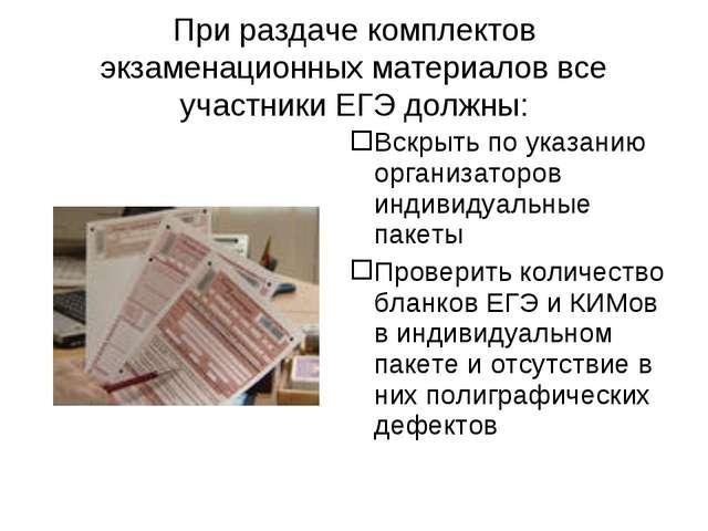 При раздаче комплектов экзаменационных материалов все участники ЕГЭ должны: В...