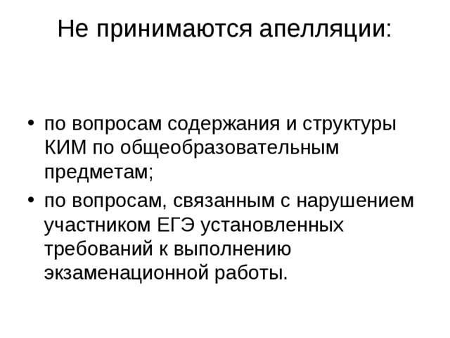 Не принимаются апелляции: по вопросам содержания и структуры КИМ по общеобраз...
