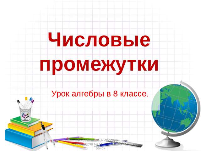 Числовые промежутки Урок алгебры в 8 классе. Сахно Наталия Викторовна МБОУ СО...