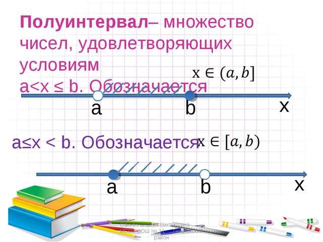 Полуинтервал– множество чисел, удовлетворяющих условиям a
