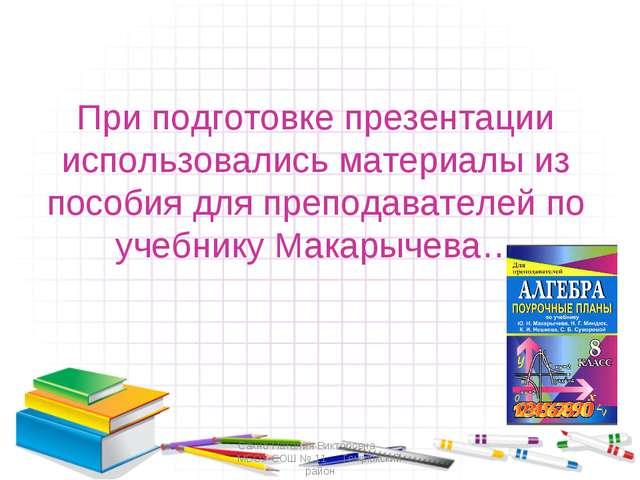 При подготовке презентации использовались материалы из пособия для преподават...
