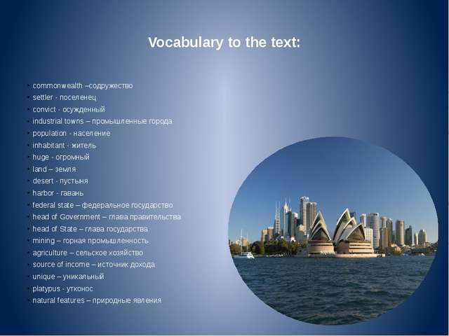 Vocabulary to the text: commonwealth –содружество settler - поселенец convic...