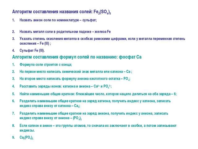 Алгоритм составления названия солей: Fe2(SO4)3 Назвать анион соли по номенкла...