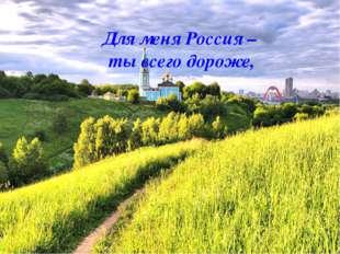 Для меня Россия – ты всего дороже,