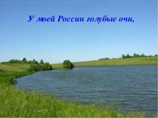 У моей России голубые очи,