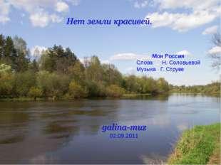 Моя Россия Слова Н. Соловьевой Музыка Г. Струве