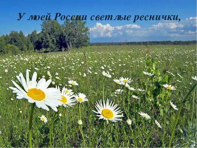 У моей России светлые реснички,