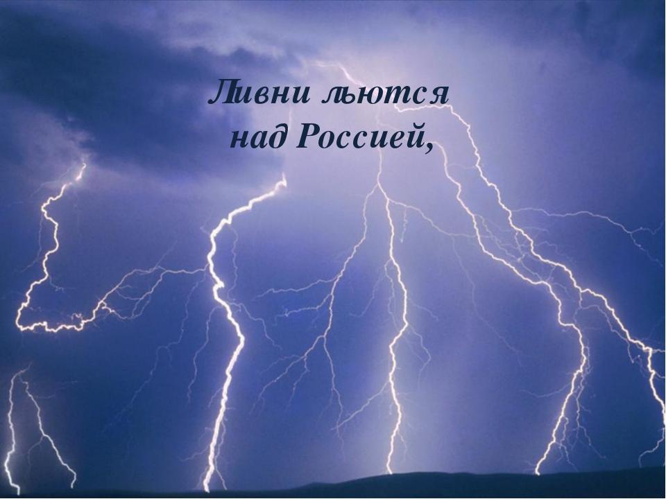 Ливни льются над Россией,