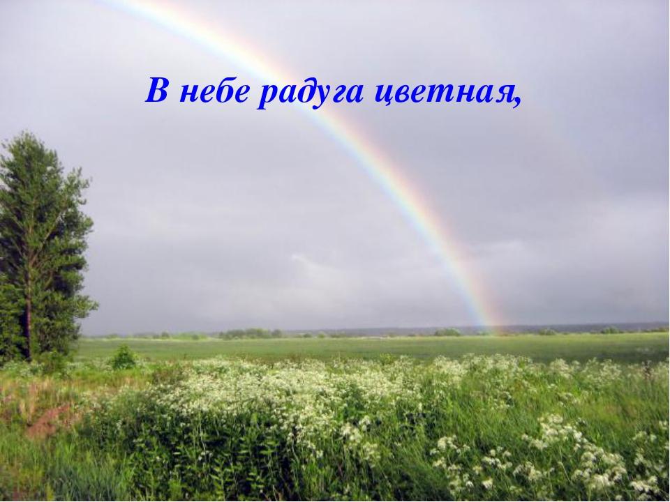 В небе радуга цветная,