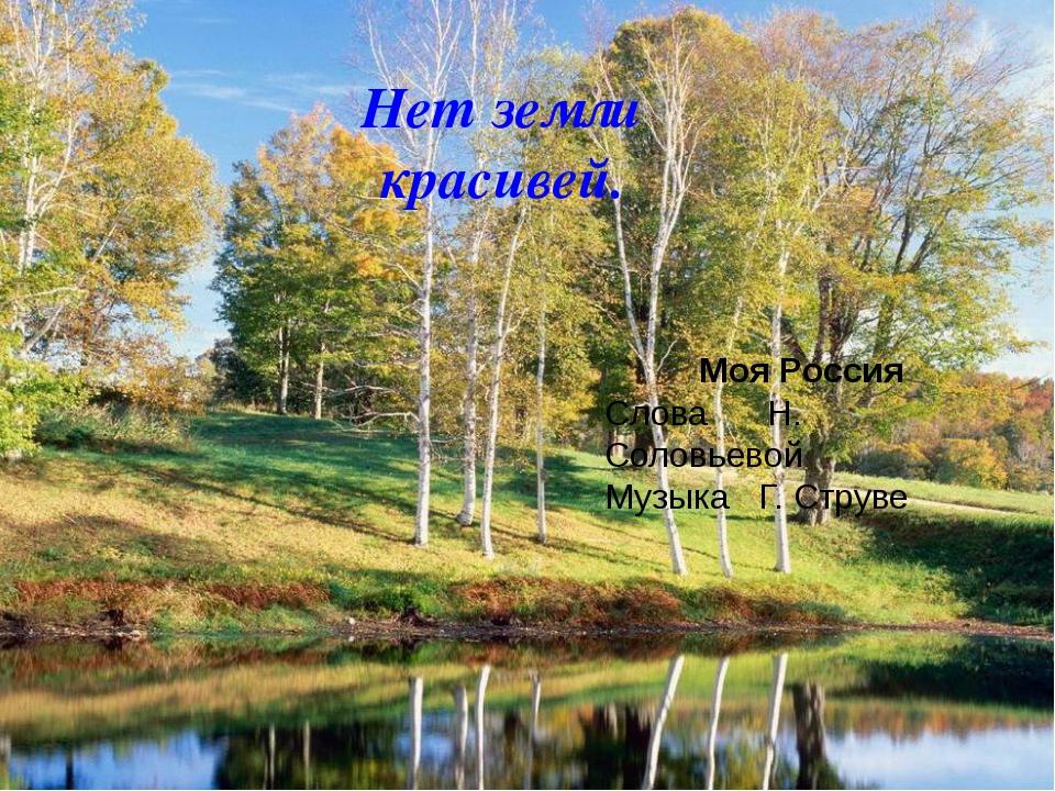 Нет земли красивей. Моя Россия Слова Н. Соловьевой Музыка Г. Струве
