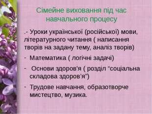 Сімейне виховання під час навчального процесу .- Уроки української (російсько