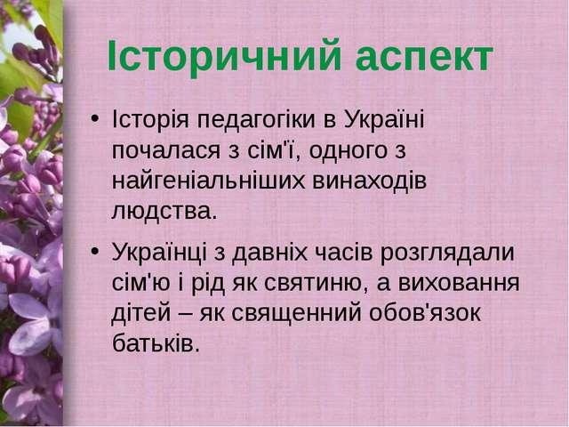 Історичний аспект Історія педагогіки в Україні почалася з сім'ї, одного з най...