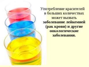 Употребление красителей в больших количествах может вызвать заболевание лейке