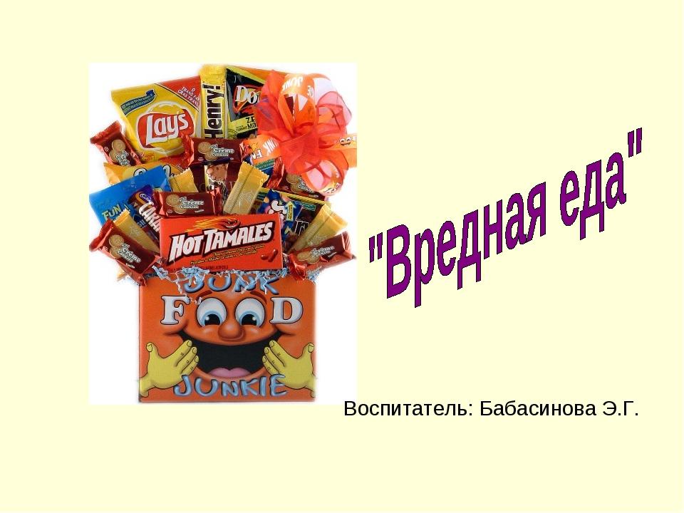 Воспитатель: Бабасинова Э.Г.