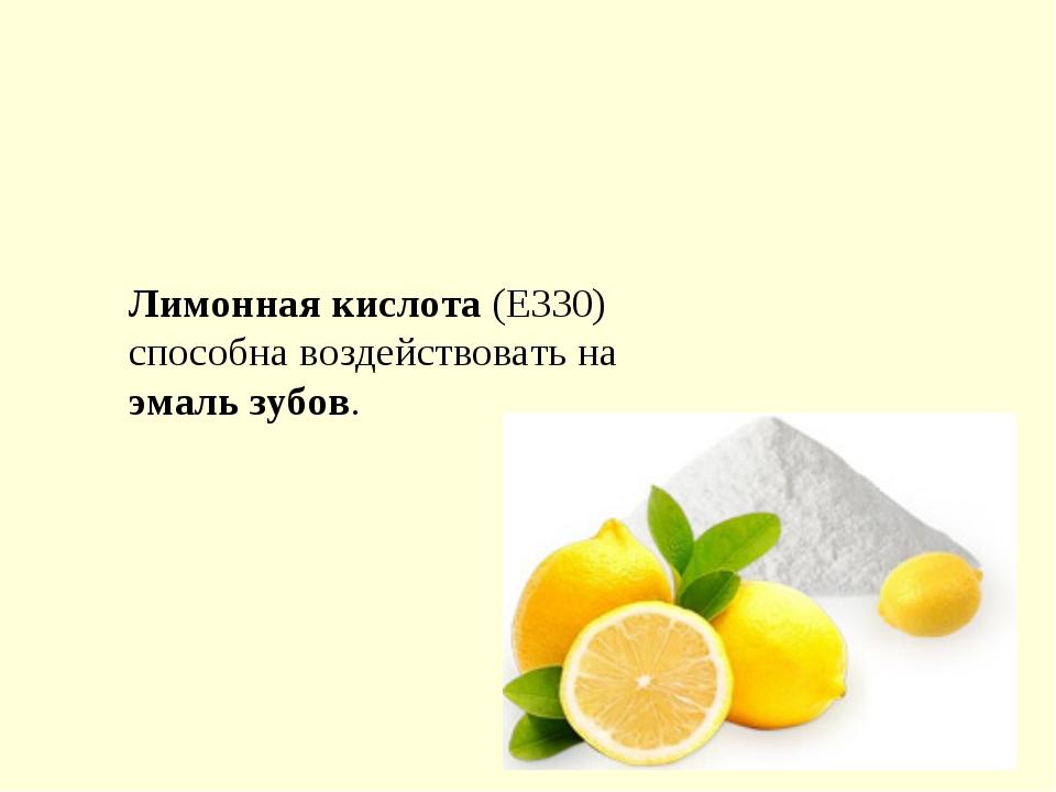 Лимонная кислота (Е330) способна воздействовать на эмаль зубов.