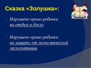 Сказка «Золушка»: Нарушено право ребенка на отдых и досуг Нарушено право ребе
