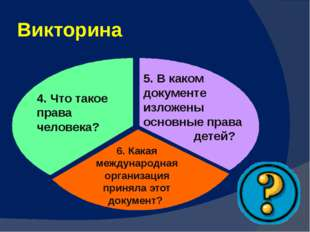 Викторина 4. Что такое права человека? 5. В каком документе изложены основные