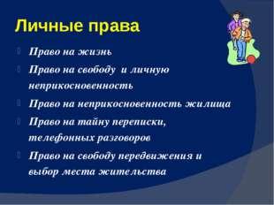 Личные права Право на жизнь Право на свободу и личную неприкосновенность Прав
