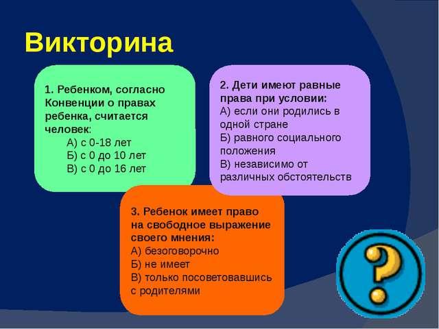 1. Ребенком, согласно Конвенции о правах ребенка, считается человек: А) с 0-1...