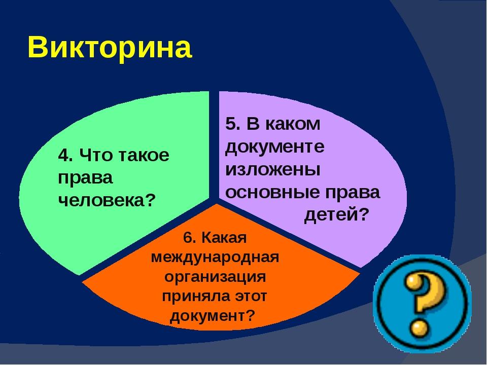 Викторина 4. Что такое права человека? 5. В каком документе изложены основные...